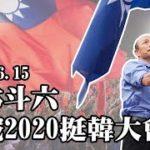 【現場直播】韓國瑜回娘家!6/15雲林斗六挺韓大會師 決戰2020再創庶民感動時刻!