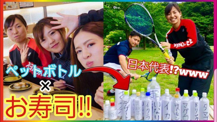 【神業】日本代表が本気でペットボトル当てゲームに挑戦してみた‼️【ソフトテニス】