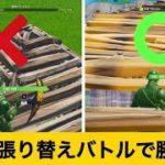 【小技】簡単に敵の建築に入る方法!神業面白プレイ集【FORTNITEフォートナイト】