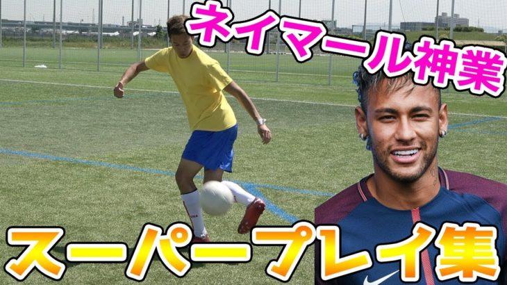 【サッカー神業】ネイマールのスーパープレイ集再現してみた!篇
