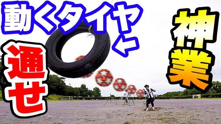 【神業】動いてるタイヤにシュート通すまで帰れません!【サッカー】