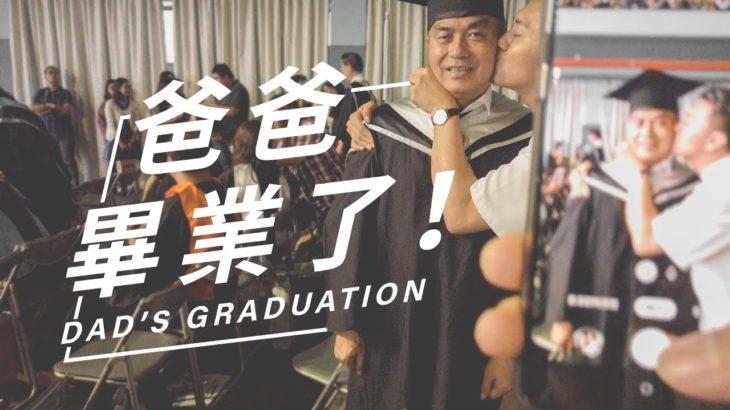超感動!一場爸爸等了37年的畢業典禮!