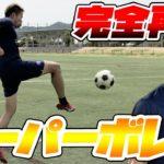 【サッカー神業】イブラヒモビッチのスーパープレイを再現してみた!篇