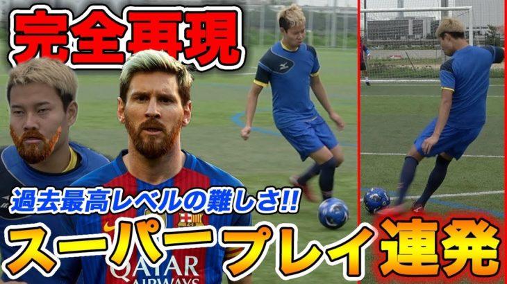 【サッカー神業】メッシのスーパープレイ集を完全再現!難易度高すぎ!篇