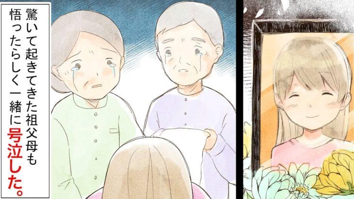 気丈に振る舞う娘が号泣「ママの家に帰りたい。」夜中にすすり泣く娘。→今までの想いが噴き出し狂ったように泣き出す・・・(泣ける話)【マンガ動画】(スカッとする話)