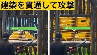 【小技】屋根と階段を貫通して撃つ方法!神業面白プレイ集【FORTNITEフォートナイト】