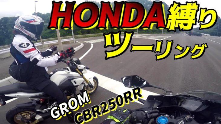 【栃木Honda縛りツーリング】じいさんは感動した「全然音違う~ぅ」