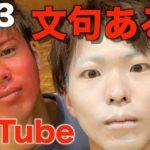 僕たちの大運動会!スポーツおもしろ&ドッキリ&チャレンジ集!【TikTube】(#13)