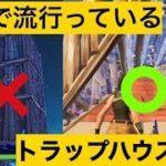 【小技】トラップタワーの次はトラップハウス!神業面白プレイ集【FORTNITEフォートナイト】