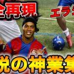 【サッカー神業】ロナウジーニョのスーパープレイ集を再現してみた!篇