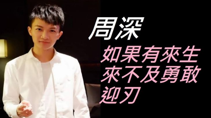 外國人聽到【周深】感動落淚精選3《如果有來生/來不及勇敢/迎刃》 Singers reaction: Zhou Shen