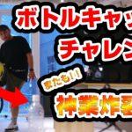 【神業】ボトルキャップチャレンジをフリーキックで挑戦!! 【サッカー】