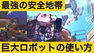 【小技】アリーナ必勝!?巨大ロボットの使い方!神業面白プレイ集【FORTNITEフォートナイト】