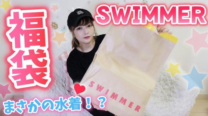 【感動】スイマーの限定福袋開封♡まさかの水着入りだった!!