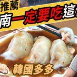 讓韓國人感動的台南美食,吃到快哭了!!!(火燒蝦肉圓、炸雞、燜烤玉米l 대만 타이난 맛집ㅣ러우위엔