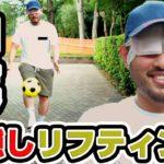 【神業】元サッカー選手 目隠しリフティング【サッカー】