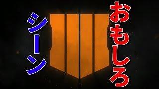 【BO4】テンションアジア1位のおもしろシーン集!