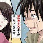 【漫画】盲目の彼女に「光」を与えた、キモくてブサイクな男子高校生の命(感動して泣ける話)【マンガ動画】
