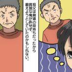 【漫画】昔大嫌いだった祖父の隠された優しさに号泣【感動して泣ける話を漫画化】