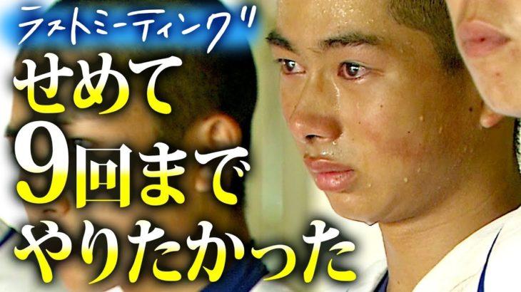【感動】ラストミーティング「9回までやりたかった」監督の言葉に号泣…夏の負けは1度きり【第101回高校野球】