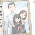 【漫画】本当にあった泣ける話を漫画化「嫁が残した一人の娘」(感動する話)【漫画動画】