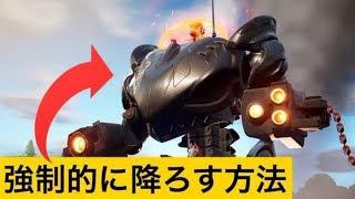 【小技】最強ロボットBRUTEから強制的に下せるアイテム!神業面白プレイ集【FORTNITEフォートナイト】