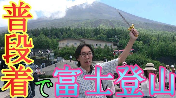 【舐めプ】富士山を普段着で登った結果…【爆笑!?未公開映像集Part29】