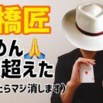 【神級】高橋匠の神業、地上波TV未公開〇〇、坂上忍:これ絶対モテるよ、間違いなく!Takumi Takahashi