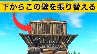 【小技】上の建築を張り替える方法!神業面白プレイ集【FORTNITEフォートナイト】