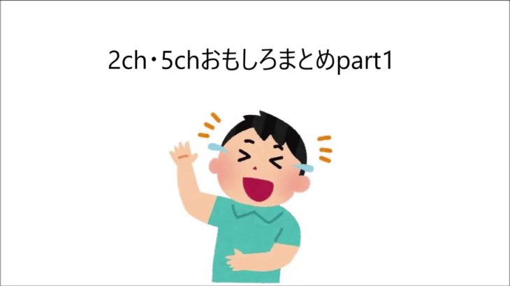 2ch・5chおもしろまとめpart1