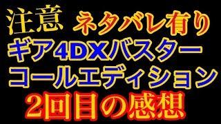 【映画ワンピース】ネタバレ有り!ギア4DXバスターコールエディション!泣ける!【スタンピード】