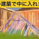 【小技】相手の建築の中に入る屋根!神業面白プレイ集【FORTNITEフォートナイト】