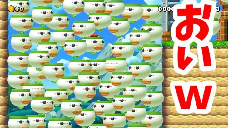 Super Mario Maker2 クラウンの逆襲。ゴール後にも驚きが! マリオメーカー2
