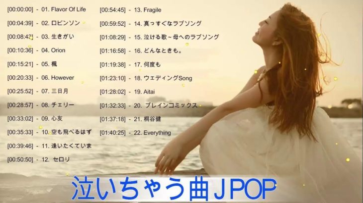 メドレー邦楽 泣ける ♥♥ 邦楽 泣ける バラード 名曲 感動 メドレー ♥♥ J Pop メドレー 泣ける Vol 2
