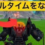 【小技】ロボットのクールタイムを減らす方法!神業面白プレイ集【FORTNITEフォートナイト】