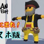 遂に来た!爆笑ぐにゃぐにゃ人間!(スマホ版)【Human: Fall Flat】#1