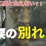 【バイオシリーズ】涙の別れをした人達・・感動の3選Part1【もう会えないの?!】