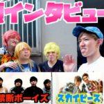 【感動】スカイピースと禁断ボーイズが渋谷で街頭インタビュー