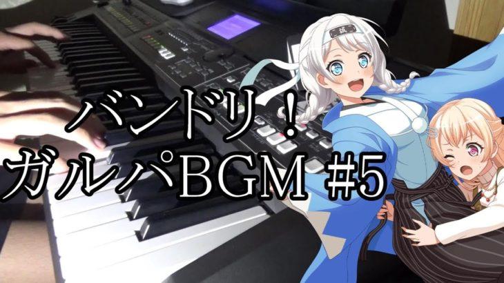 [耳コピ]ガルパBGM#5/イヴちゃんの超落ち着く泣けるあの曲をピアノで弾いてみた! 【バンドリ】