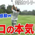 【ゴルフラウンド】PGAツアープロのショットでブルー思わず感動!カメラそっちのけw【恵比寿ゴルフレンジャー】笠間カントリークラブ④
