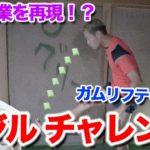 【サッカー神業】エジルのあのスーパープレイにチャレンジ!篇