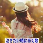 泣きたい時に聴く歌・感動する歌 JPOP 人気曲メドレー 邦楽 切なくなる曲 💙 泣いちゃう曲 vol.5