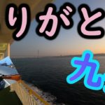 【ZX-14R】モトブロ  九州感動の最終日