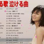 感動する歌 泣ける曲 女性歌手ボーカル 邦楽メドレー!名曲おすすめ人気J POPベストヒット!【作業用BGM】 Vol.01