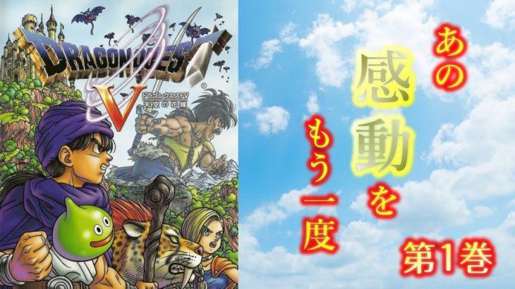 #1【PS2版ドラゴンクエストⅤ-天空の花嫁-】あの感動をもう一度。初代PS3を使ってプレイ!概要欄も御一読願います。