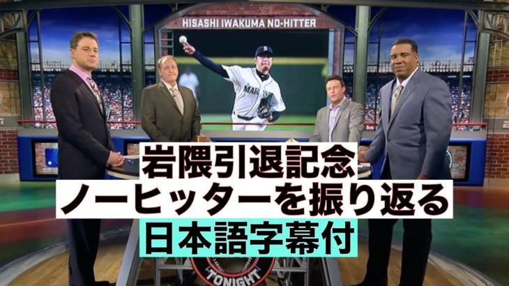 【字幕付】岩隈引退記念、感動のノーヒッターを振り返る