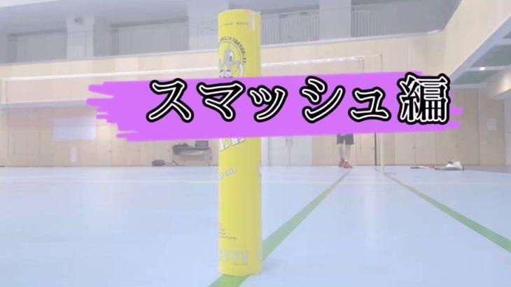 【バドミントン部】バドミントン神業集!