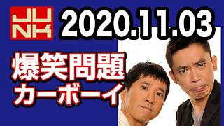 2020.11.03 爆笑問題カーボーイ