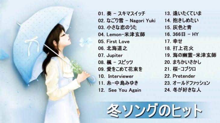 Jpop冬うた ❄️ 泣ける曲 バラード おすすめJ-POPベストヒット!❄️ ウィンターソング 邦楽メドレー❄️ 冬に聴きたい感動する歌 Vol.06