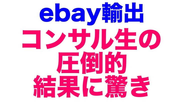 ebay輸出「コンサル生の圧倒的結果に驚き」喋ってみました。【ebay】